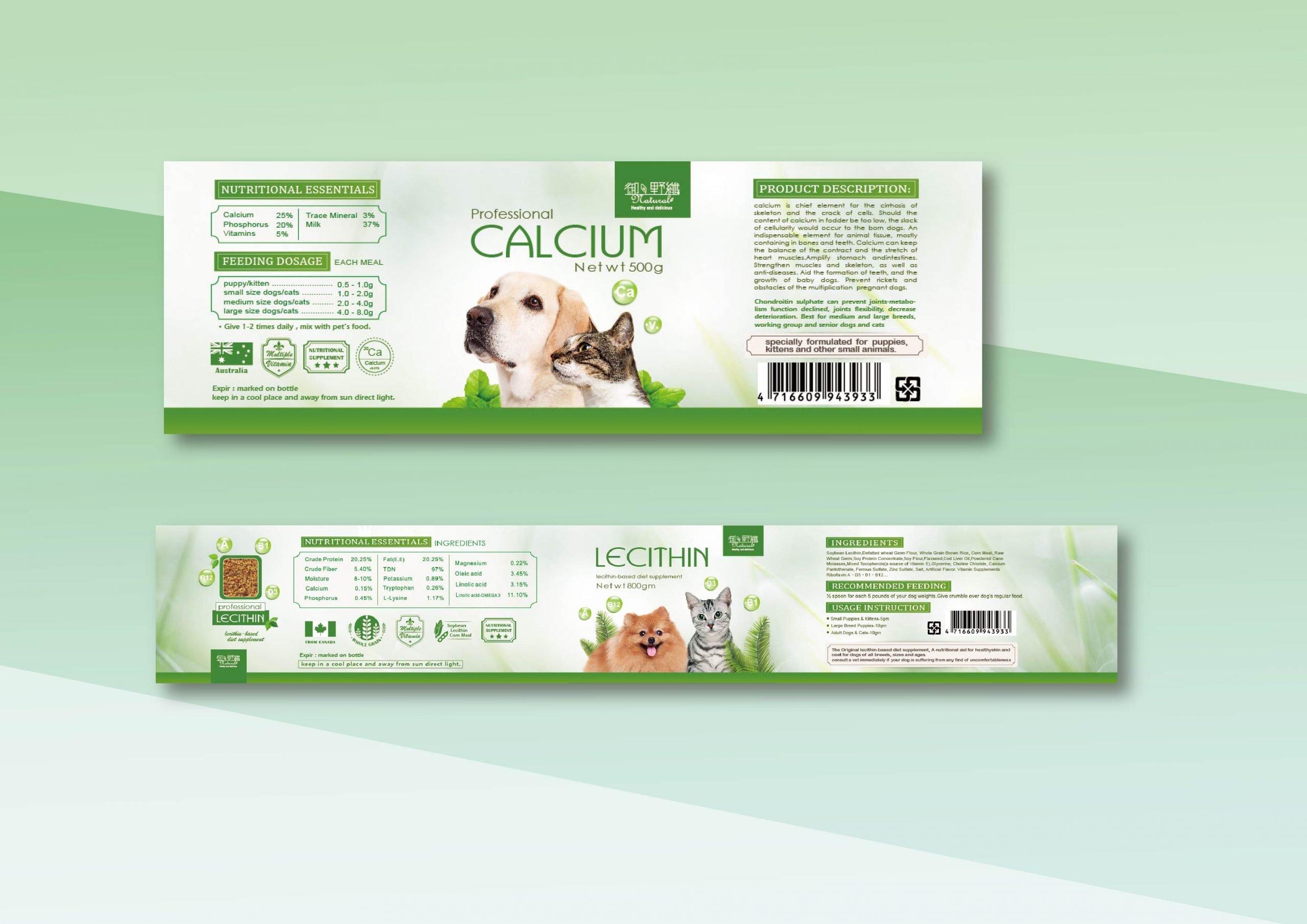 寵物營養品-04