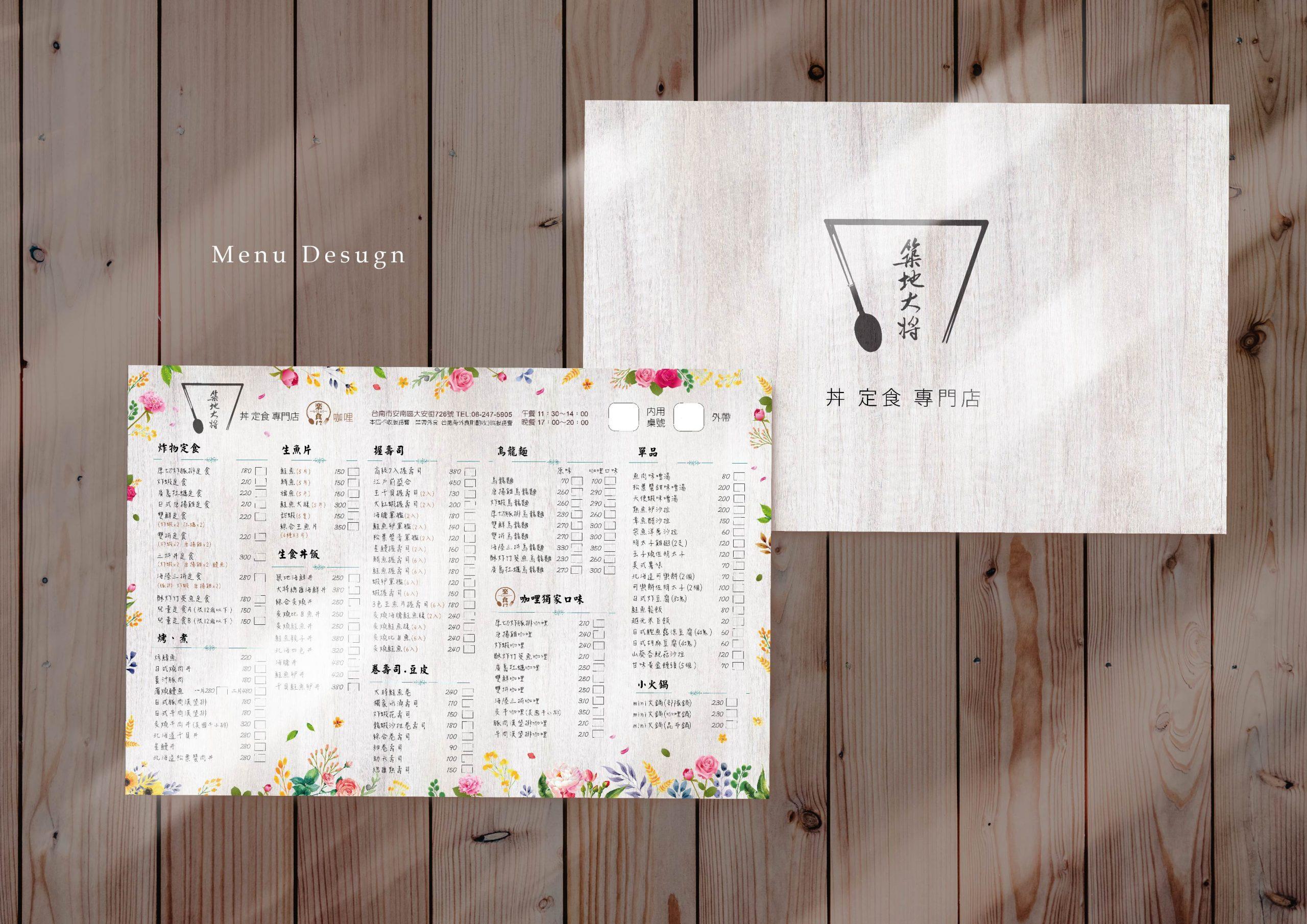築地menu-08